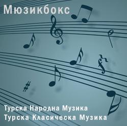 Мюзикбокс