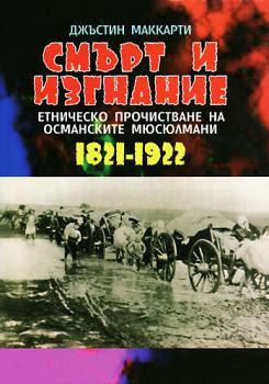 Смърт и изгнание: Етническо прочистване на османските мюсюлмани 1821-1922