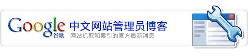 谷歌(Google)中文网站站长官方博客 - Google网页抓取、收录官方最新消息和站长相关资讯