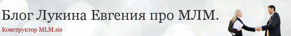 Блог: Лукин Евгений про МЛМ.