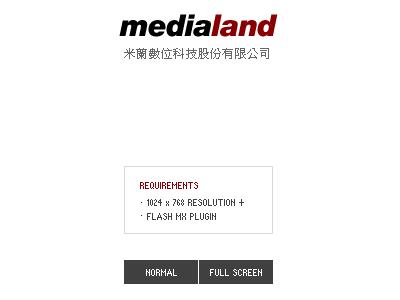 米蘭數位科技 medialand