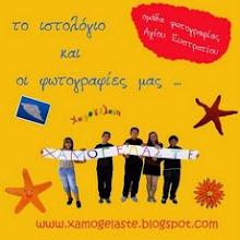 Blog of Ιanos island....