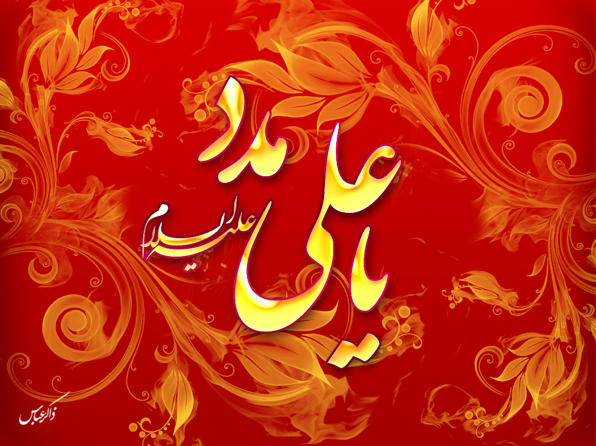 Ya Ali Madad HD Wallpaper  HD Wallpapers Images Pictures