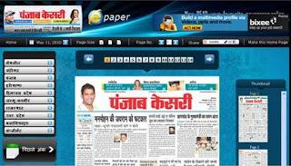 Punjab Kesari Newspaper