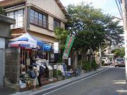 先週の土曜、知人に教えられて鎌倉にあるちょっと面白いお店に行ってきました。
