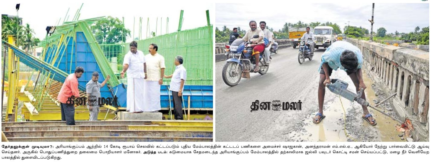 Rs.14 Crores Ariankuppam