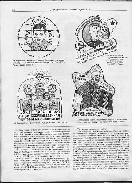 А вот страницы из книги russian criminal tattoo