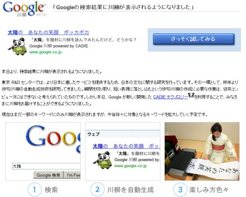 GOOGLE APRIL FOOLS' Day 2009