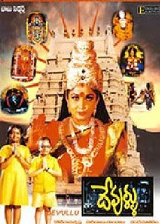 Devullu Telugu Devotional Mp3 Songs Download