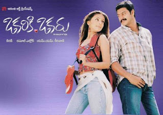 Okariki Okaru Telugu Movie Mp3 Songs