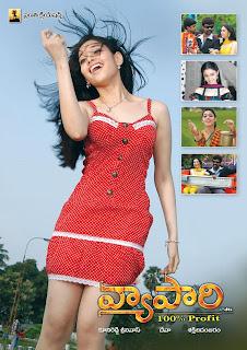 Vyapaari Telugu Movie Mp3 Songs
