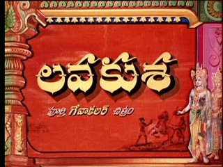 Lavakusa Telugu Movie Audio Songs