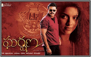 Venkatesh Gharshana Telugu Movie Mp3 Songs