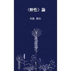 ▼田島鉄也の本