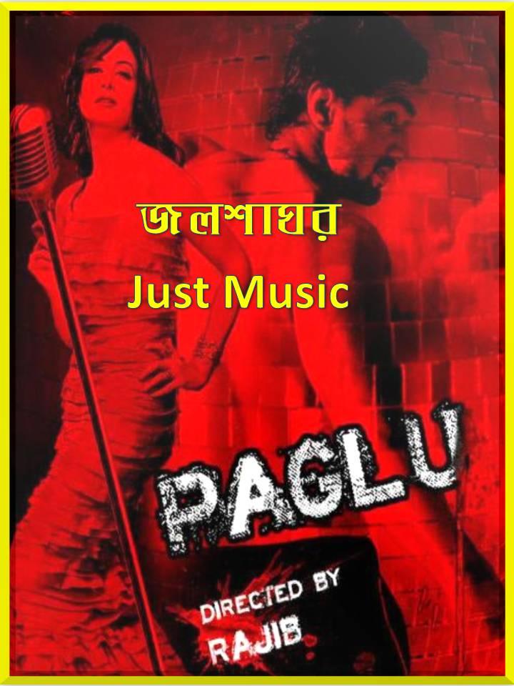 Paglu Dance Song Lyrics