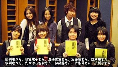 Ichiban Ushiro no Daimaou: (front, l-r) Hikasa Youko, Toyosaki Aki, Kondou Takashi, Yuuki; (rear) Takahashi Chiaki, Itou Shizuka, Yonaga Tsubasa, Hirohashi Ryou