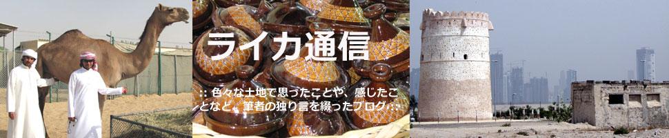 【ドバイ発】★ライカ通信