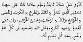 Selawat Tafrijiyyah
