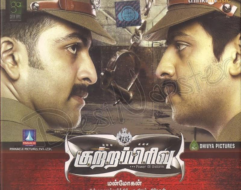 Kuttrapirivu Mp3 Songs Download Kuttrapirivu Latest Tamil