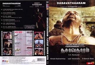 New Latest Tamil Mp3 Songs: Download Dasavatharam MP3