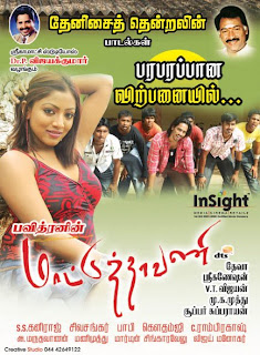 mattuthavani tamil mp3 songs