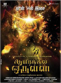 aayirathil oruvan songs download in tamilanda