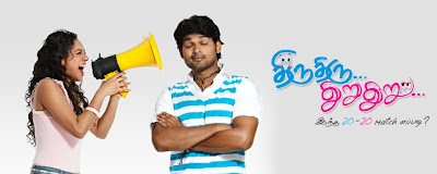 Thiru Thiru Thuru Thuru tamil mp3 songs