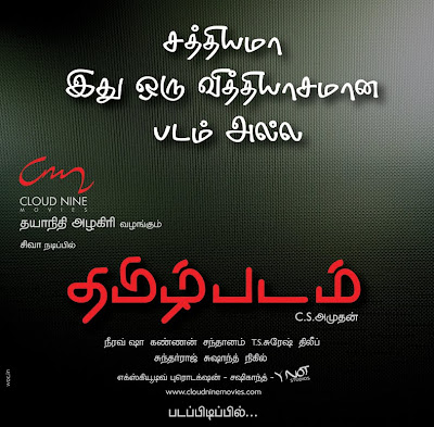 download latest tamil tamil padam mp3 songs