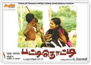 patti-thotti-tamil-mp3-songs