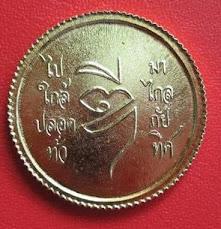 เหรียญ รัชกาลที่ 5 หลวงพ่อดี วัดพระรูป