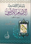 PROBLEMATIKA AQIDAH DALAM PERSPEKTIF IMAM AL-QURTHUBI (    )
