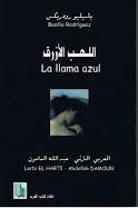 La llama azul (traducida al árabe)