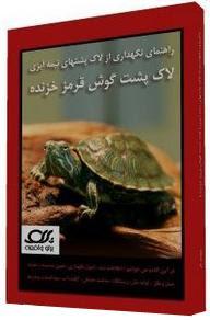 کتاب نگهداری از لاک پشتهای نیمه آبزی