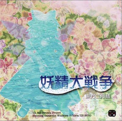 Cover de Touhou 12.8 - TGFW