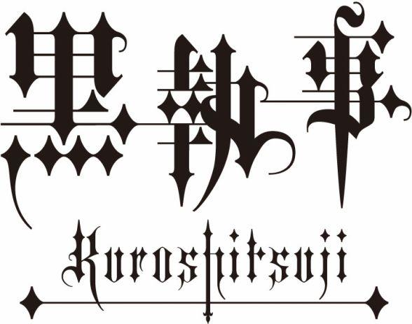 -  Kuroshitsuji  One Hell of a Butler