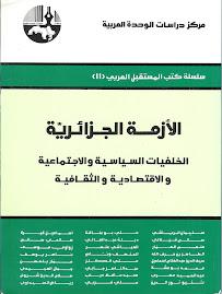 الأزمة الجزائرية، (مؤلف مشترك)، مركز دراسات الوحدة العربية، بيروت، 1999.