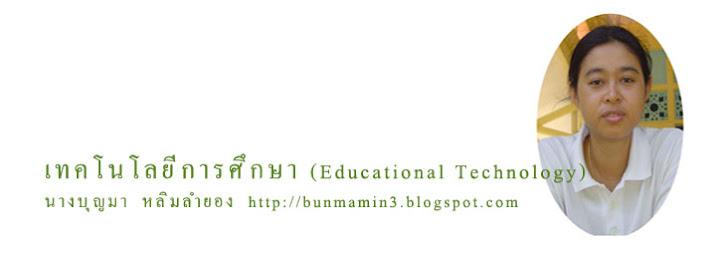 เทคโนโลยีทางการศึกษา