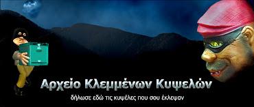 ΑΡΧΕΙΟ ΚΛΕΜΜΕΝΩΝ ΚΥΨΕΛΩΝ
