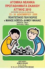 ΝΕΑΝΙΚΑ ΑΤΤΙΚΗΣ 2010
