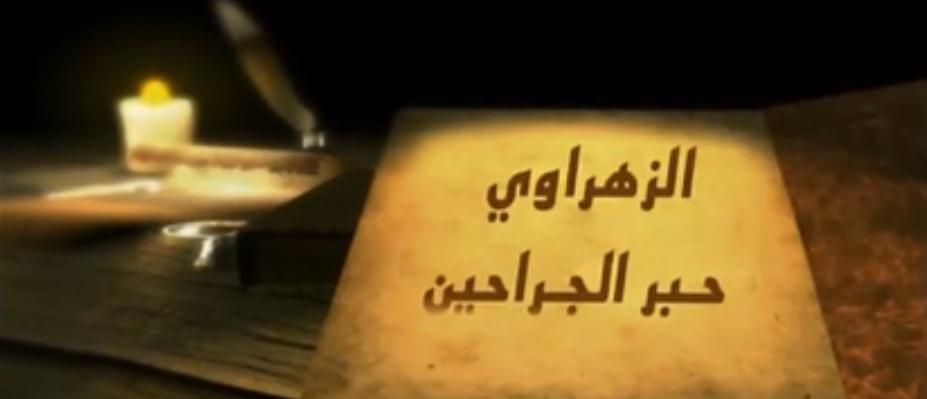 العلماء المسلمون: الزهراوي حبر الجراحين