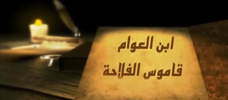 العلماء المسلمون: ابن العوام قاموس الفلاحة