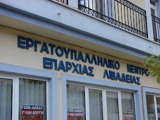 http://3.bp.blogspot.com/__0Fr4kq8Mbo/TNEkz3Hb7tI/AAAAAAAAAJE/qWSpAaoAmew/s1600/ergatiko_kentro_libadeias.JPG