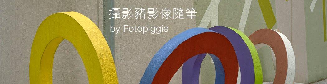 攝影豬影像隨筆 by Fotopiggie