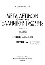 Δ. Δημητράκου: Μέγα Λεξικόν όλης της Ελληνικής Γλώσσης