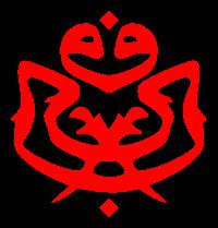 BERSATU BERSETIA BERKHIDMAT