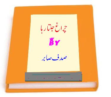 CharaghJaltaRaha SadafBabar - Charagh Jalta Raha by Sadaf Sabir
