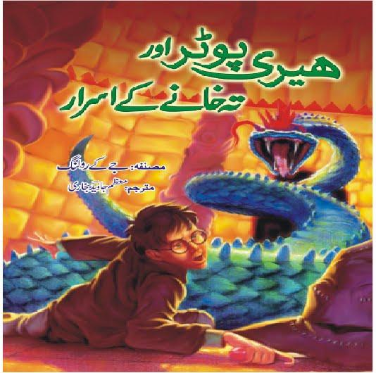 Harry Potter Book Pdf : Urdu books pdf harry potter and the chamber of secrets