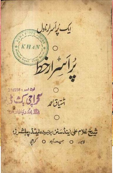 the godfather book pdf urdu