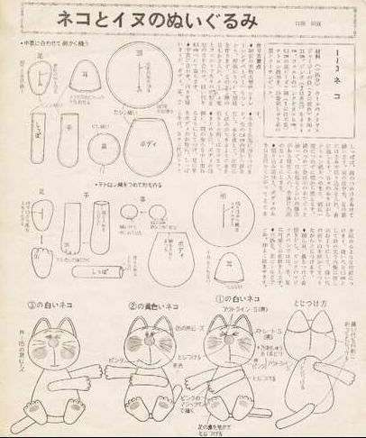 [11+-+Gatos+duma+revista+japonesa,+não+sei+qual,+recebi+sem+os+créditos+(1).jpg]