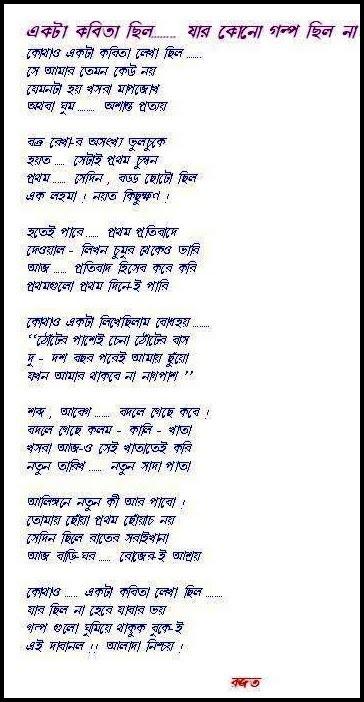 Bhalobashar Kobita